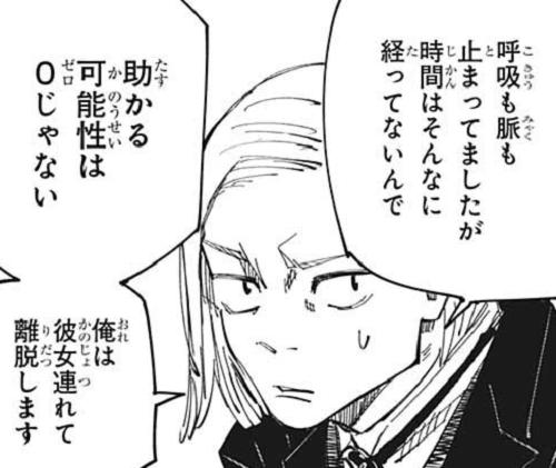 呪術廻戦127話 釘崎野薔薇の生存フラグ