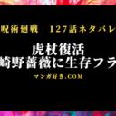 呪術廻戦127話【最新話】ネタバレ確定|虎杖復活。釘崎生存の可能性