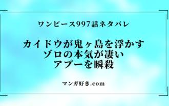 ワンピース997話|確定ネタバレ|鬼ヶ島浮上「焔雲(ほむらぐも)」ゾロ強い、アプー瞬殺
