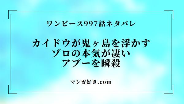 ワンピース997話 確定ネタバレ 鬼ヶ島浮上「焔雲(ほむらぐも)」ゾロ強い、アプー瞬殺