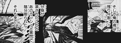 呪術廻戦128話 残り4割の魂(HP)