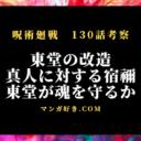 呪術廻戦130話ネタバレ考察|東堂改造の可能性はあるか!