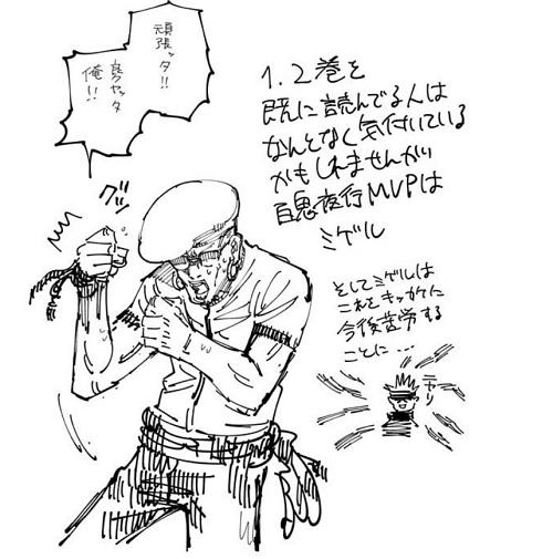 呪術廻戦0巻 ミゲルが百鬼夜行のMVP