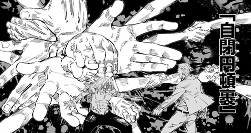 呪術廻戦4巻 真人の領域展開「自閉円頓裹(じへいえんどんか)」