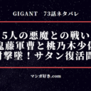 GIGANT(ギガント)73話|確定ネタバレ|サタン復活の時間を稼ぐ5人の悪魔