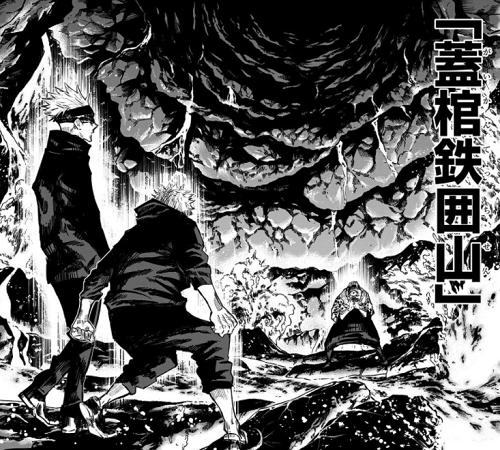 呪術廻戦2巻 漏瑚の領域展開「蓋棺鉄囲山(がいかんてっちせん)」