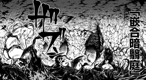 呪術廻戦7巻 伏黒恵の領域展開「嵌合暗翳庭(かんごうあんえいてい)」