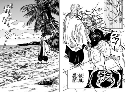 呪術廻戦13巻 陀艮(だごん)の領域展開「蕩蘊平線(たううんへいせん)」