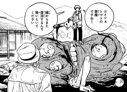 チェンソーマン1巻 デンジ登場で最初に倒した「トマトの悪魔」