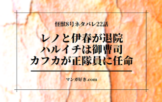 怪獣8号22話 確定ネタバレ カフカが防衛隊第3部隊へ配属決定!