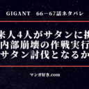 GIGANT(ギガント)66話67話|確定ネタバレ|サタン討伐策の鼻と耳からの侵入成功