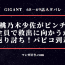 GIGANT(ギガント)68話69話|確定ネタバレ|少佐の死亡フラグ!パピコ到着