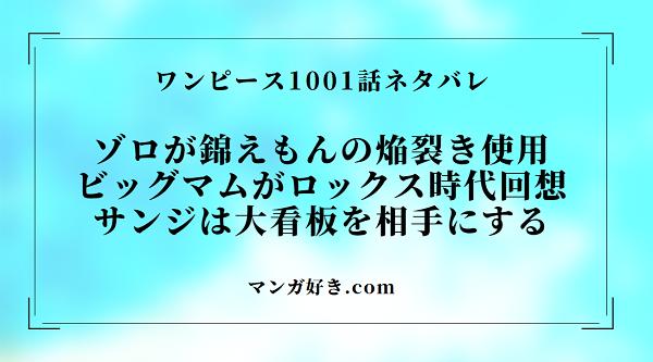"""ワンピース1001話 確定ネタバレ  狐火流""""焔裂き(ほむらさき)""""をゾロ使用する"""