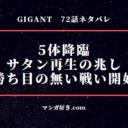 GIGANT(ギガント)72話|確定ネタバレ|5体の降臨!更にサタン再生の兆し