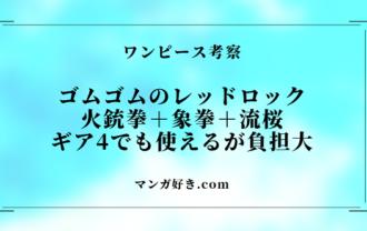 ゴムゴムのレッドロック(業火銃拳)は火銃拳+象拳+流桜|ワンピース