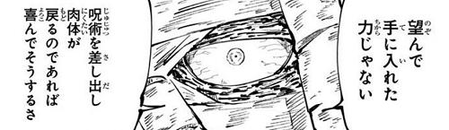 呪術廻戦5巻 メカ丸は肉体が戻るなら呪術を喜んで差し出すと明言