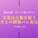 娘の友達ネタバレ18話~19話(3巻)|美也は古都を疑う!晃介との関係バレ危ない