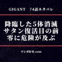 GIGANT(ギガント)ネタバレ74話|降臨5体を殲滅!サタン復活で零に危機