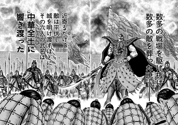 キングダム10巻 中華を自由に回り屠り続けた六大将軍たち