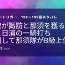 ワールドトリガーネタバレ198話~199話|那須隊が勝利!日浦の代わりは出穂