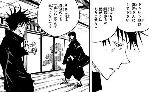 呪術廻戦6巻 伏黒恵が加茂憲紀との戦いで禪院家との繋がりを拒否する一場面