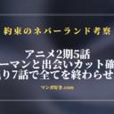 約束のネバーランド考察|アニメ2期5話でノーマンと早すぎる再会!大幅カット確定!