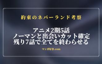 約束のネバーランド考察 アニメ2期5話でノーマンと早すぎる再会!大幅カット確定!