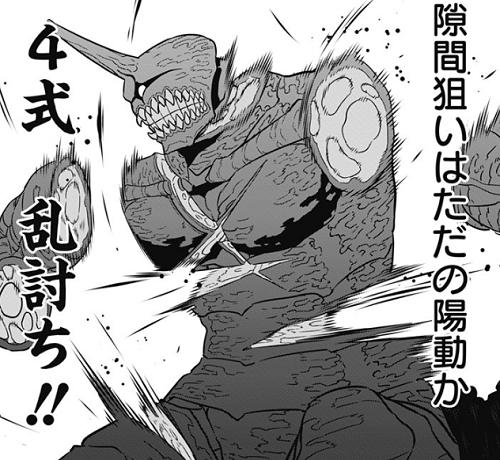 怪獣8号27話 保科流刀伐術4式「乱討ち」