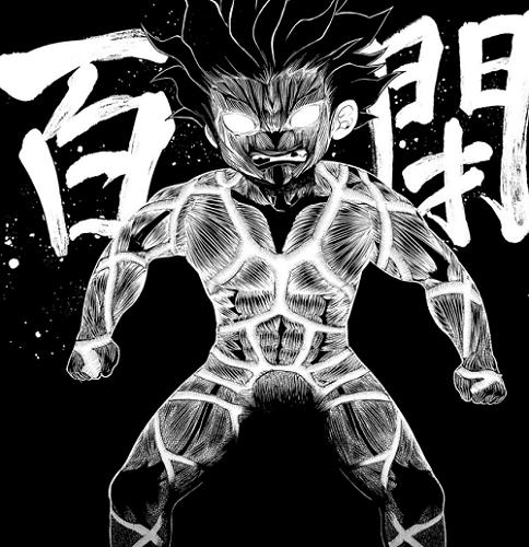 終末のワルキューレ33話 自分の強すぎる筋肉を閉じ込める筋肉構造「百閉」