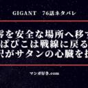 GIGANT(ギガント)ネタバレ76話|零を届けて戻る!心臓を潰されたサタン