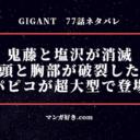 GIGANT(ギガント)ネタバレ77話|塩沢と鬼藤死亡か!最後の希望は超大型女子!