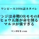 ワンピース1006話|確定ネタバレ|ヒョウ五郎&マルコが強すぎる!切腹で死亡か