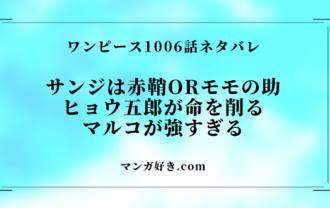 ワンピース1006話 確定ネタバレ ヒョウ五郎&マルコが強すぎる!切腹で死亡か