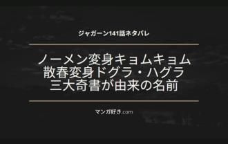 ジャガーンネタバレ141話|散春(ドグラ・ハグラ)VSノーメン(キョムキョム)