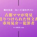 娘の友達ネタバレ36話と37話|市川晃介に対して「淫行疑惑」のメール!古都ママの行動