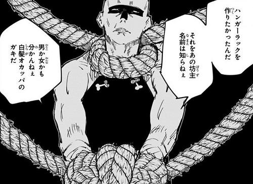 呪術廻戦7巻 捕えた組屋鞣造(ハンガーラック)