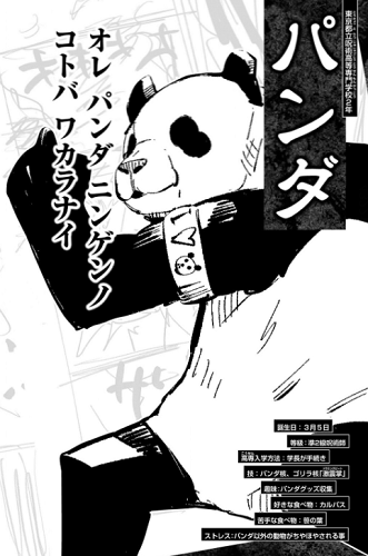呪術廻戦公式ファンブック パンダは術式ではなく「技」と表記される