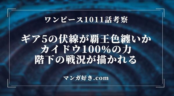 ワンピースネタバレ1011話の考察 覇王色を纏うルフィ!ギガ5登場なるか!
