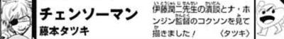 2019年30号の藤本タツキ先生のコメント