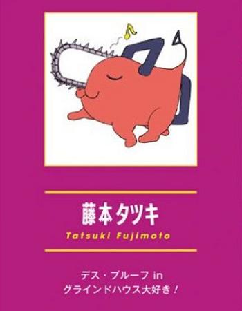 チェンソーマン5巻 作者コメント『デス・プルーフ in グラインドハウス』大好き!
