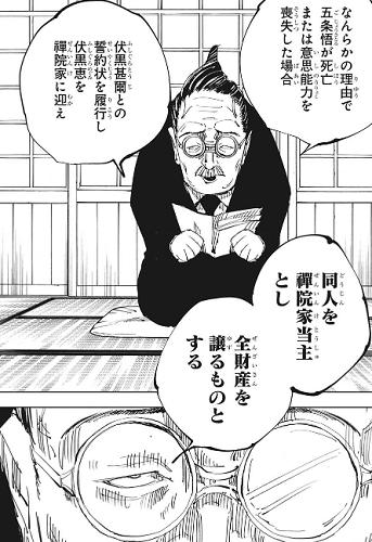 呪術廻戦138話 五条悟の状況次第で伏黒恵が禪院家の当主となる