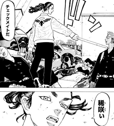 東京卍リベンジャーズ7巻 場地が稀咲鉄太を倒す直前まで到達する