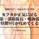 怪獣8号ネタバレ考察|37話・38話|カフカが正気に戻る!第一部隊隊長・鳴海弦(なるみげん)