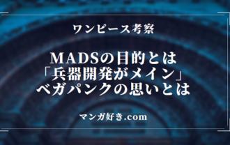 ワンピース考察|MADSの目的とは!ベガパンク・クイーン・ジャッジ・シーザーが所属員