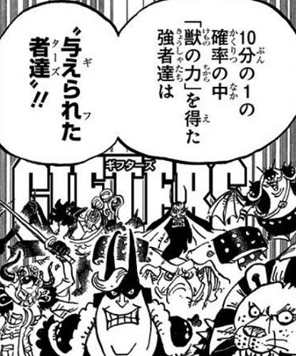 ワンピース94巻 10分の1の確率の中で獣の力を得たギフターズ