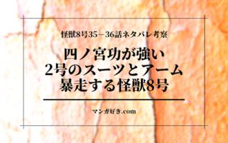 怪獣8号ネタバレ考察|35話・36話|かつて防衛隊史上最強と謳われた男・四ノ宮功
