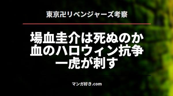 東京卍リベンジャーズ考察 ネタバレ有り 場地圭介(ばじけいすけ)は死ぬのか!血のハロウィン抗争(バルハラ戦)の結末
