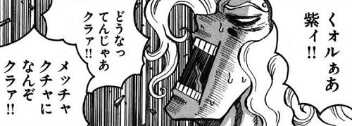 ドリフターズ3巻 紫に対して怒り心頭であるサンジェルミ伯爵