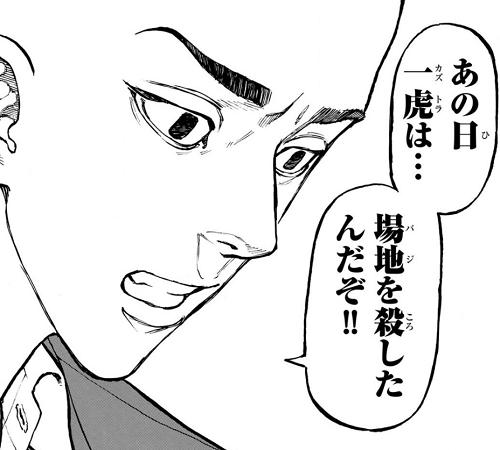 東京卍リベンジャーズ6巻 獄中のドラケンが一虎が場地を殺した事実をタケミチに伝える