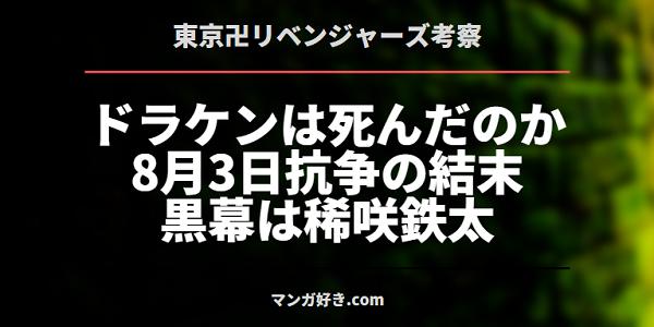東京卍リベンジャーズ考察|ネタバレ有り|ドラケンは死ぬのか!8月3日の抗争結末と黒幕の正体
